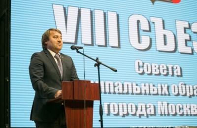 Съезд Совета муниципальных образований