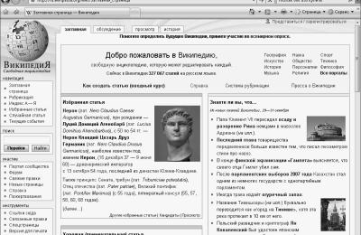 """Депутаты МГД планируют отвадить горожан от """"Википедии"""""""