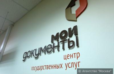 Теперь москвичи могут оформить право на наследство во всех центрах «Мои документы»