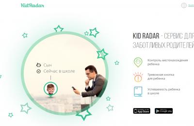 Отследить местонахождение ребенка в Москве теперь можно через приложение