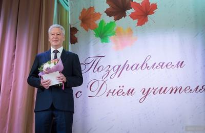 Мэр Москвы Сергей Собянин поздравил работников образования с Днем учителя