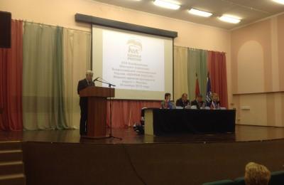 В ЮАО прошла отчетная окружная конференция единороссов