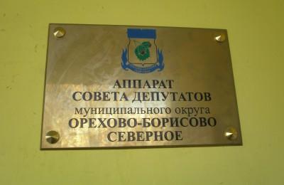 Аппарат Совета депутатов муниципального округа Орехово-Борисово Северное