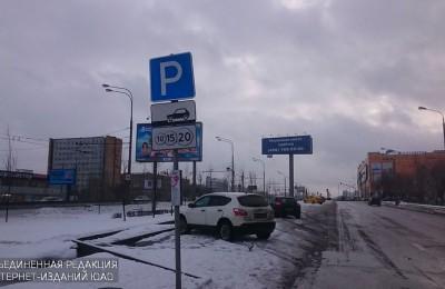 С завтрашнего дня жители района будут платить за парковку 40 рублей в час