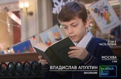 Отрывок из романа Толстого «Война и мир» ученик из ЮАО прочитал в рамках общероссийского проекта