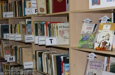 Библиотека в Южном округе