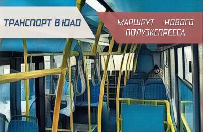 Транспорт_15022017