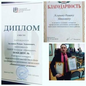 Роман Асланов с дипломом