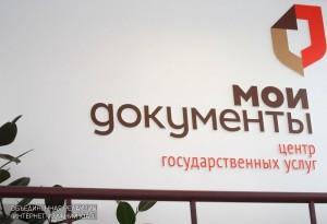 МФЦ района Орехово-Борисово Северное