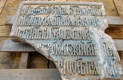 Надгробье Анны Ртищевой