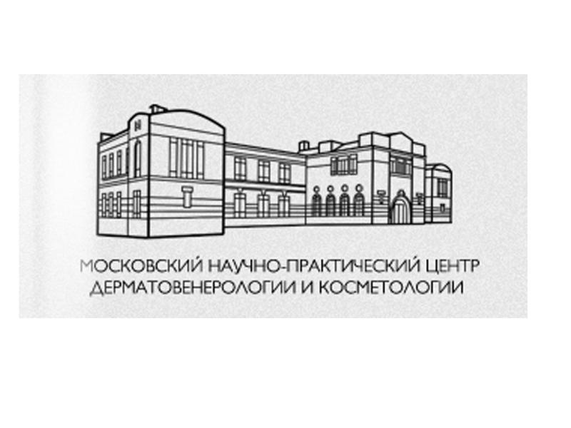 Московский научно-практический центр дерматовенерологии и косметологии Департамента здравоохранения Москвы
