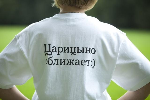 """Волонтеры в """"Царицыне"""""""