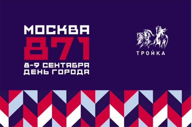 """Праздничный дизайн карты """"Тройка"""""""