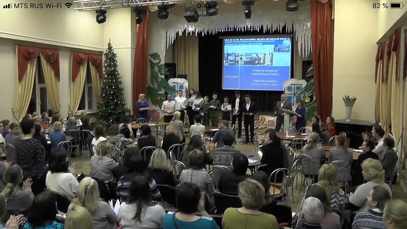 Расширенное заседание Управляющего совета районных школ