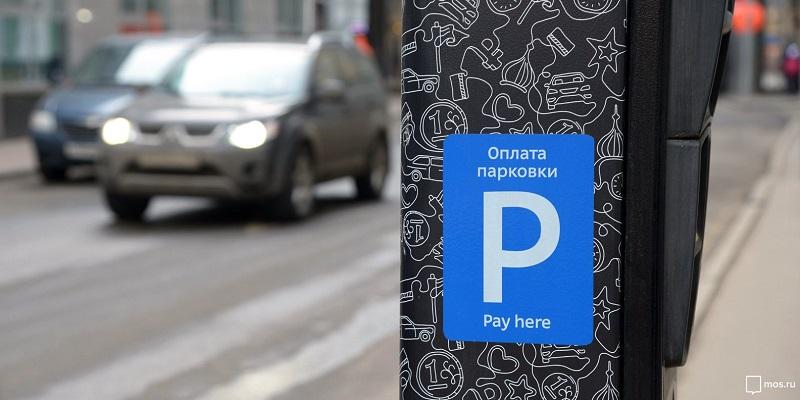 парковка, мосру, платная стоянка