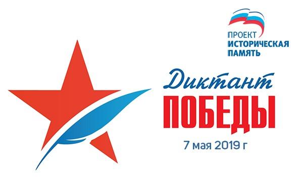 Диктант Победы, Единая Россия, ЕР
