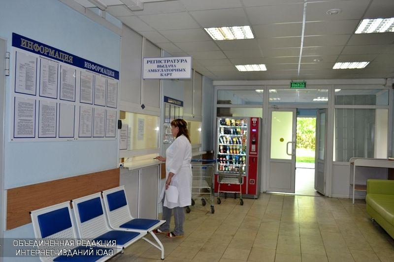 поликлиника в ЮАО