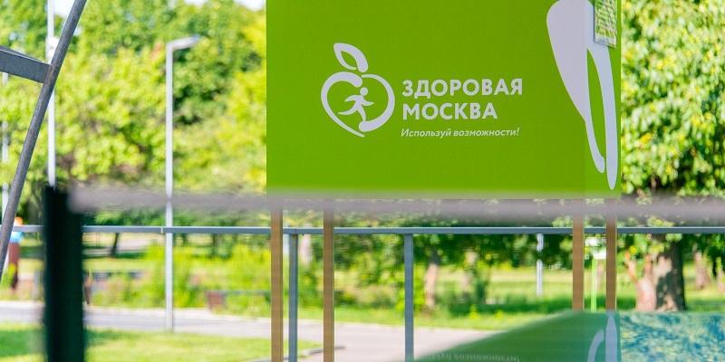 Здоровая Москва, ГМЗ Царицыно, диспансеризация