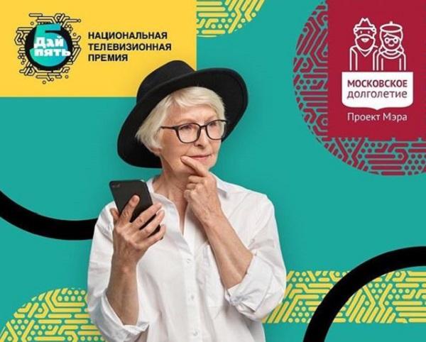 Московское долголетие, Бабушка дай пять, премия, таланты, видео, кулинария