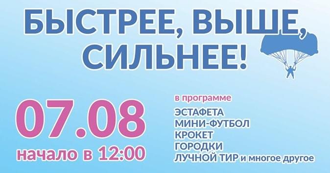 ТЦСО Орехово, Московское долголетие, Быстрее Выше Сильнее, спартакиада, Борисовские пруды