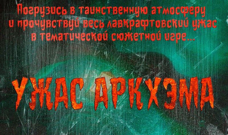библиотека № 146, Ужасы Аркхэма, игра, Говард Лавкрафт, литература