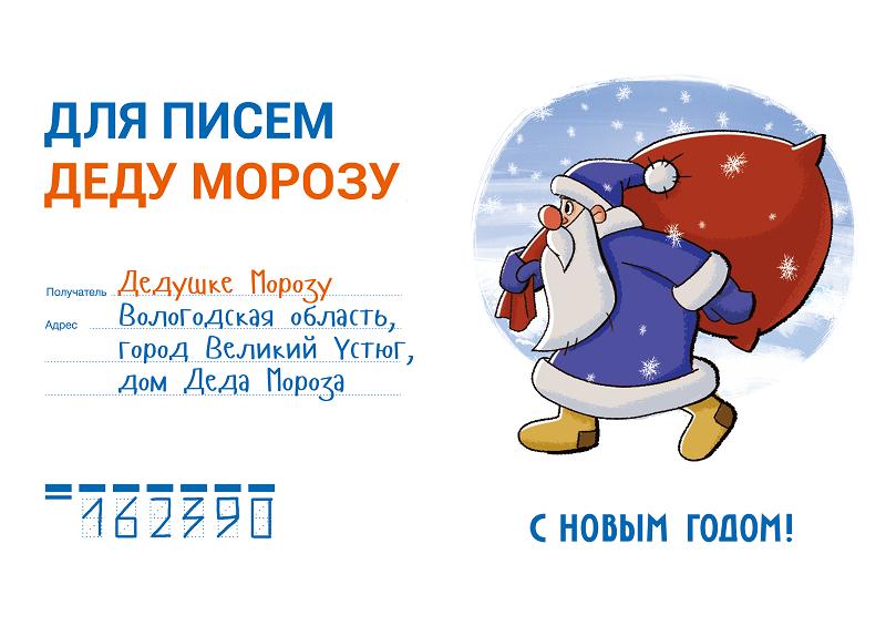 Почта Деда Мороза, почта России, Новый год, каникулы, подарки