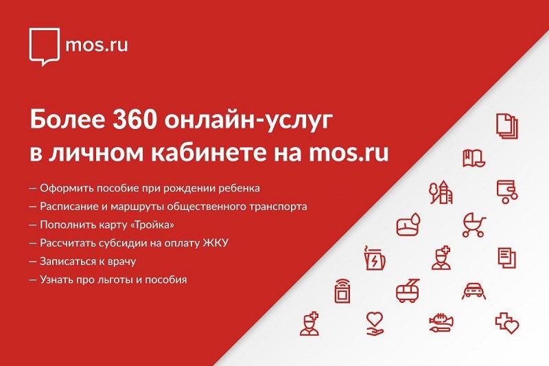mos.ru, услуги
