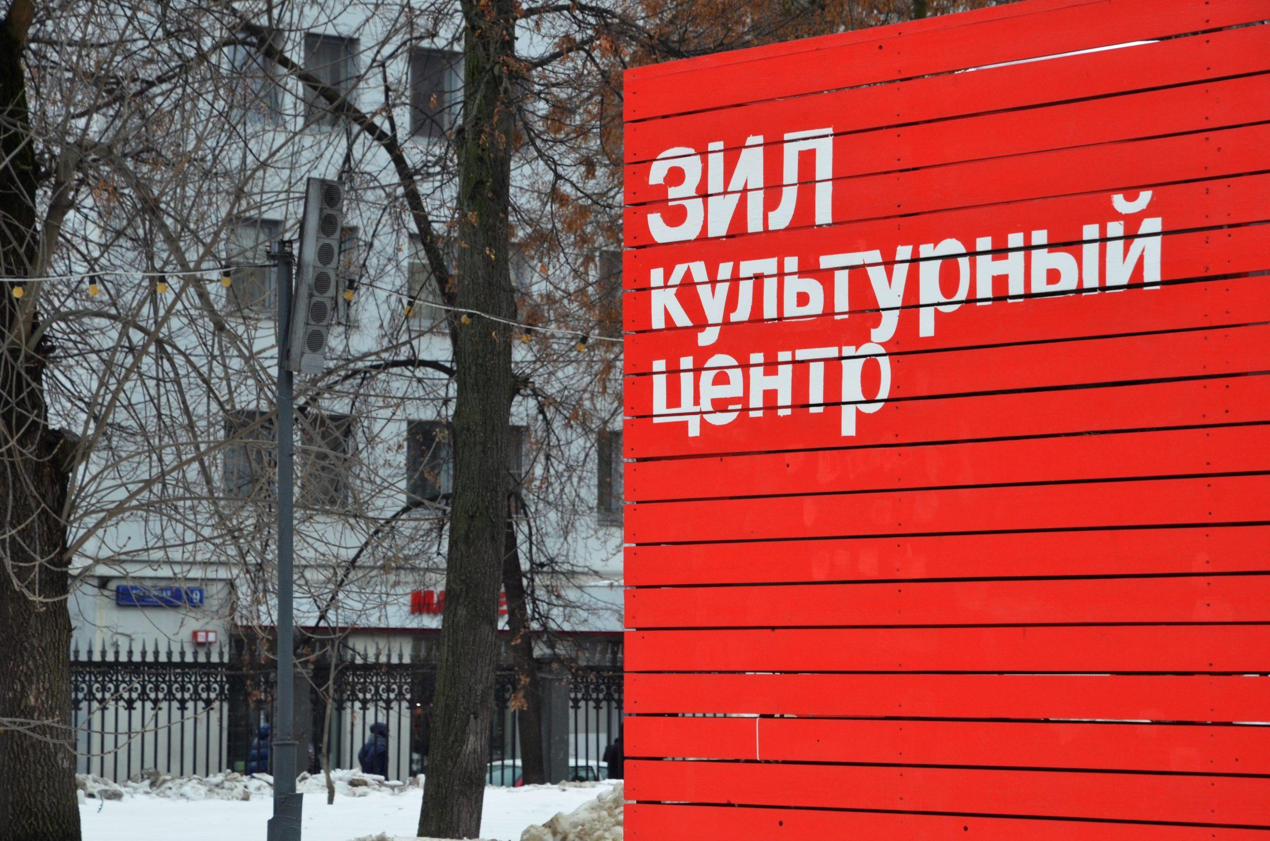 Реорганизацию бывшей промзоны ЗИЛ завершат в 2021 году. Фото: Анна Быкова