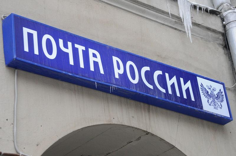 Отделения «Почты России» в районе будут работать по новому графику в праздники. Фото: архив, «Вечерняя Москва»